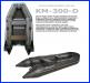 Лодка надувная КМ-300Д