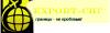 Экспорт и импорт товаров